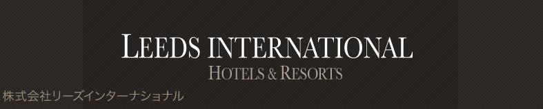 About -LHR- - LEEDS INTERNATIONAL HOTELS & RESORTS 株式会社リーズインターナショナル